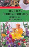 Золотая энциклопедия народной медицины