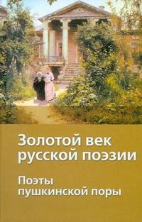 Золотой век русской поэзии. Поэты пушкинской поры