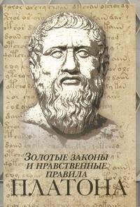 Золотые законы и нравственные правила Платона