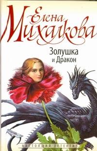 Золушка и Дракон