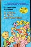 И учеба, и игра: математика