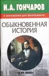 И.А.Гончаров в изложении для школьников