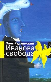 Иванова свобода