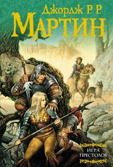Мартин Джордж Р.Р. — Игра престолов