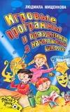 Игровые программы и праздники в начальной школе
