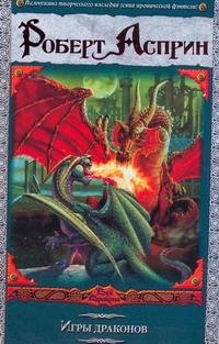 Игры драконов