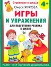 Игры и упражнения для подготовки ребенка к школе. 4 +