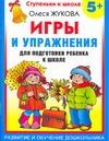 Игры и упражнения для подготовки ребенка к школе. 5 +