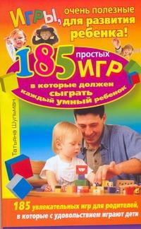 Игры, очень полезные для развития ребенка!