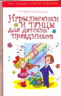 Игры, песенки и танцы для детских праздников