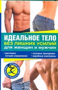 Идеальное тело без лишних усилий для женщин и мужчин