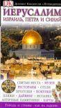 Иерусалим. Израиль, Петра и Синай