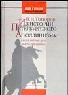 Из истории Петербургского аполлинизма: его золотые дни и его крушение