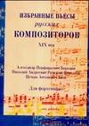 Избранные пьесы русских композиторов, XIX век
