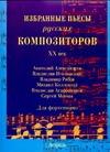 Избранные пьесы русских композиторов, XX век