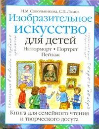 Изобразительное искусство для детей. Натюрморт. Портрет. Пейзаж