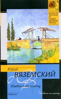 Икебана на мосту