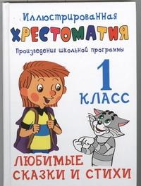 Иллюстрированная хрестоматия. Произведения школьной  программы. 1 класс