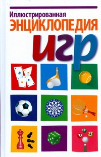 Иллюстрированная энциклопедия игр