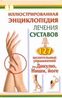 Иллюстрированная энциклопедия лечения суставов