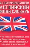 Иллюстрированный английский мини-словарь