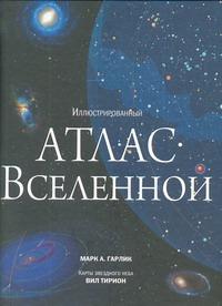 Иллюстрированный атлас вселенной