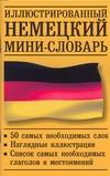 Иллюстрированный немецкий мини-словарь