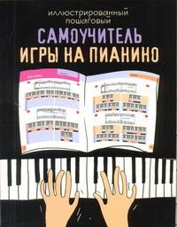 Иллюстрированный пошаговый самоучитель игры на пианино