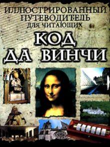 Иллюстрированный путеводитель для читающих