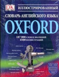 Иллюстрированный словарь английского языка Oxford