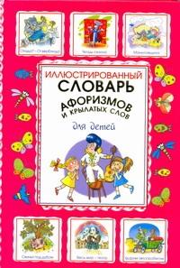 Иллюстрированный словарь афоризмов и крылатых слов для детей