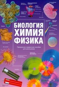 Иллюстрированный словарь. Биология. Физика. Химия