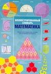 Иллюстрированный словарь. Математика.
