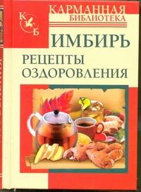 Имбирь. Рецепты оздоровления
