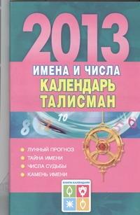 Имена и числа. Календарь-талисман . 2013 год