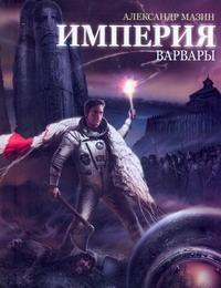 Империя. Варвары