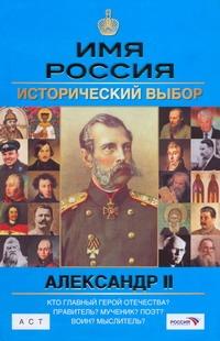 Имя Россия. Александр II. Исторический выбор