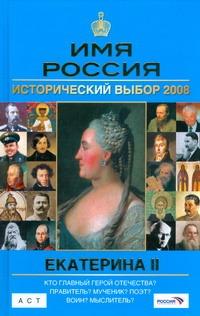 Имя Россия. Екатерина II. Исторический выбор 2008