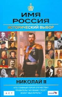 Имя Россия. Николай II. Исторический выбор 2008