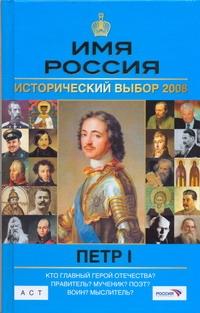 Имя Россия. Петр I. Исторический выбор 2008