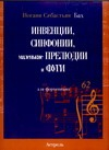 Инвенции. Синфонии. Маленькие прелюдии и фуги для фортепиано