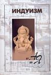 Индуизм от А до Я