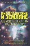 Инопланетяне и земляне. Свидетельства контактов