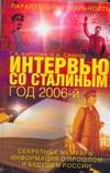 Интервью со Сталиным. Год 2006