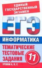 ЕГЭ Информатика. 11 класс. Тематические тестовые задания для подготовки к ЕГЭ