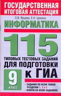 ГИА Информатика. 9 класс. 115 типовых тестовых заданий для подготовки к ГИА.