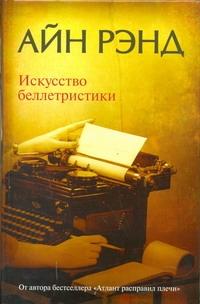 Искусство беллетристики: руководство для писателей и читателей