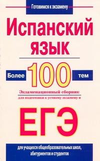 ЕГЭ Испанский язык. Более 100 тем. Экзаменационный сборник для подготовки к устному