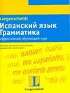 Испанский язык. Грамматика. Эффективный обучающий курс