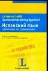 Испанский язык. Практикум по грамматике